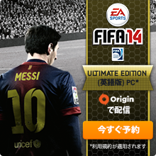 FIFA 14 Ultimate Edition (英語版)