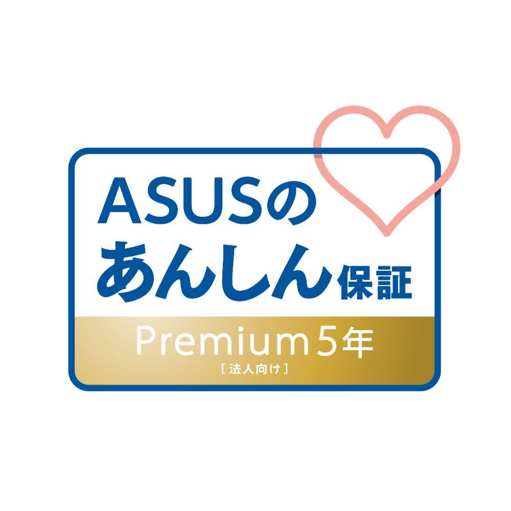 ASUSのあんしん保証プレミアム法人向けトータル 5年版(液晶一体型デスクトップPC用)ACX12-0021E5PT