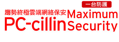 趨勢終極雲端保安PC-cillin 2018 Maximum Security 1台防護