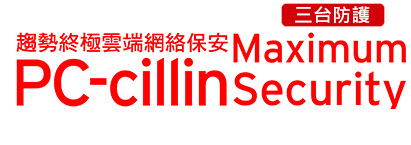 趨勢終極雲端保安PC-cillin Maximum Security 3台防護