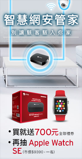 [New] 智慧網安管家 Home Network Security