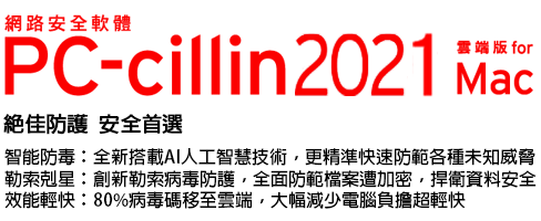 Trend Micro PC-cillin for Mac - 1年版